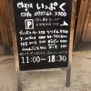 素朴な手書き文字で書かれたボードとメニューにほっこり~の和カフェ