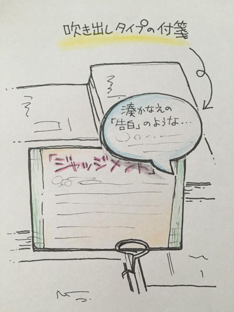 本屋さん手書きPOP