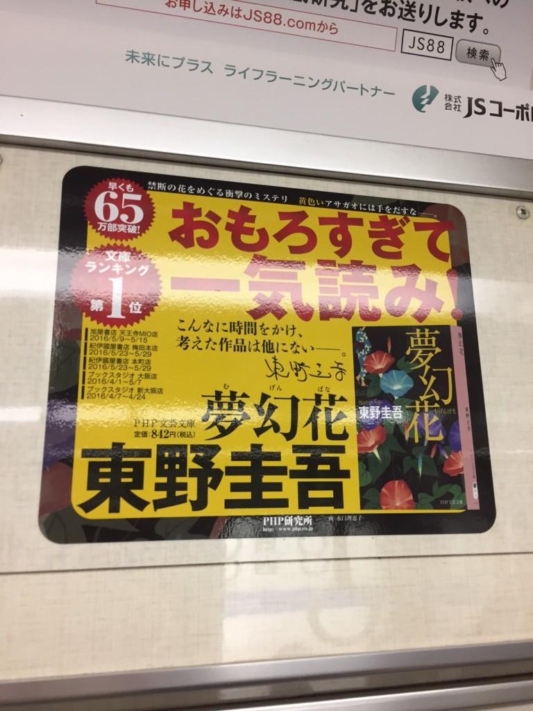 東野圭吾さん広告
