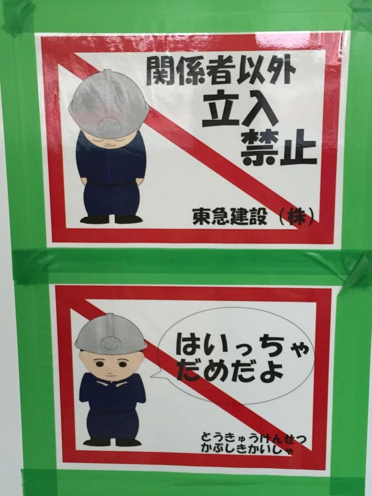 立入禁止①