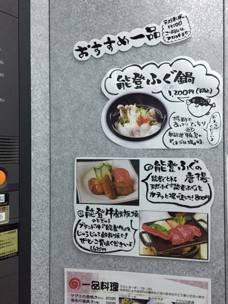 能登エレベーター
