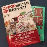 「コトPOPを書いたら あっ、売れちゃった!」5刷り決定!!!!!書店に並ばなくてもロングテールで売れてる理由はなんだ!?