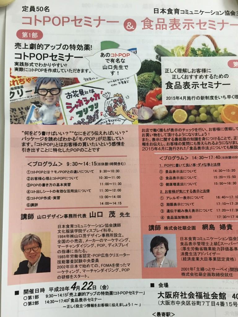 コトPOPセミナー 食品表示セミナー