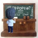 9日のコトPOP勉強会の課題はこれだ!