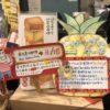 購買時点広告事情 in 台湾