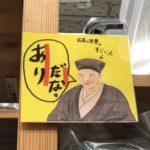 飯田屋POPはコピーがすごい!だけじゃない!!