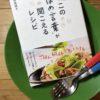 「手書きのキャッチコピー満載!」の料理本