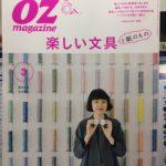 OZmagazineを読んでいたら、ピンと来たので「大人の遠足」を5月に行います。