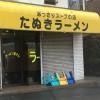 世にも不思議なラーメン店!たぬきゆえにだますことはお得意ですが。