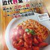 「近代食堂」に書評も掲載されました!!