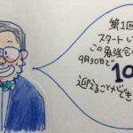 コトPOP勉強会の100回記念イベントが無事終了です。