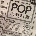 日経MJに広告出ました!!!
