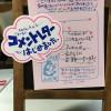 コメントレター発動せよ!!