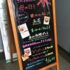 郵便局の黒板POP更新中!!