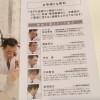 スタッフ顔写真のスゴイ効果を体験するの記!