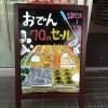 POPにつられておでんとアイスと、、、ついで買い~(^_^;)