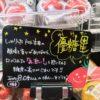 スーパーの売場で最近見かける黒いアレ