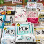 『POPの教科書』発売!書店に並びました!!