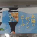 雨季限定ビール?!の車内中吊りみ~っけ!!