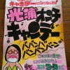 めちゃイケ温泉POP、全作品アップしましたよ~!!