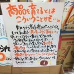 懐かしいお菓子の中に超スゴ腕の筆文字POP発見!!