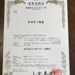 POP1年生はPOP1年生®になりました~!!!