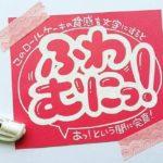 9/6(水)ギフトショー、セミナー棟へいらっしゃーい!!