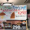 レジ前お菓子=衝動買い!! の法則?!
