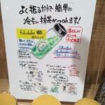 fuludake?!難しい作法も立派な道具がなくても本格抹茶が楽しめる!!というPOP。