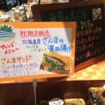 スーパーの惣菜売場はワクワクPOPでやっぱり楽しい!