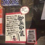 日本らしさといったらわびさび。POPも筆文字で和風全開\(^o^)/