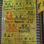 「求む!高倉健」?!の黄色い壁に圧倒されたオタクの街での夜。