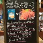 塩屋(まーすーや)の手書きブラックボード特集~!!
