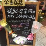 もうすぐ卒業式!お花をあげたい人、何人いますか?1本でも素敵な1輪ブーケありますよ~♪