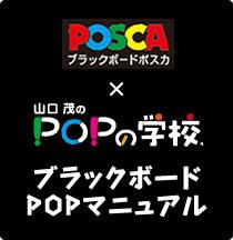 POSCA×POPの学校 ブラックボードPOPマニュアル