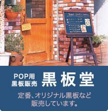 POP用黒板販売 黒板堂