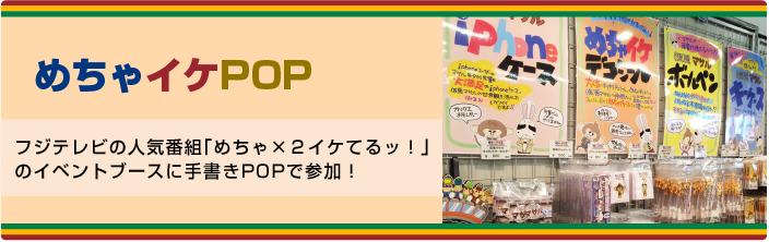 めちゃイケPOP