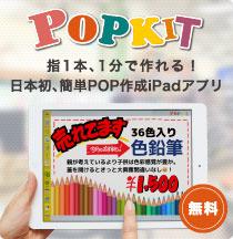 簡単POP作成アプリ POPKIT