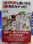 コトPOPの本、増刷決定!