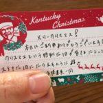 はやる気持ちを抑えてくれた手書きのメッセージカード