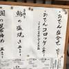 大阪の空堀(からほり)商店街で見つけたちょっと変わったメニューとは?