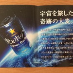 商品が届いた喜びをさらに盛り上げてくれた!あるビールメーカーのステキなキャンペーン☆
