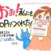 ついに、ついに!書店で青い猫に会ってきた!!