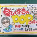 できた!「POPの教科書」!!