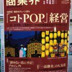 月刊商業界11月号特集「コトPOP®経営」に寄稿しました!