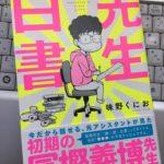 幽☆遊☆白書の著者富樫義博先生のような人柄に憧れちゃうなぁ〜(笑)