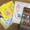 手書き文字満載の杉浦さやか本に学ぶ!