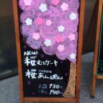 春近し!桜前線、コンビニでも開花スタート~!!