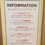 レジ前のちっちゃいINFORMATION要注意!!実はお得な情報がいっぱいあった!