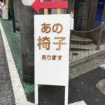 駅前にあらわれたナゾの看板に興味津々~!!その正体は???